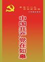 中國共產黨在如皋