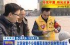 江苏省首个公益顺风车地方站在我市成立