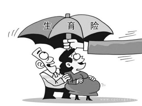 如皋职工生育保险待遇上调_部门动态_新闻频道_中共