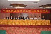 中国民俗钱币学会苏中分会正式成立