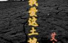 夏建国:《我爱这土地》