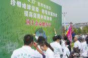 """如皋市国土局举行纪念""""第47个世界地球日""""环保健步行活动"""