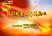"""如皋工业园区庆祝中国共产党成立95周年""""两学一做""""主题教育活动"""