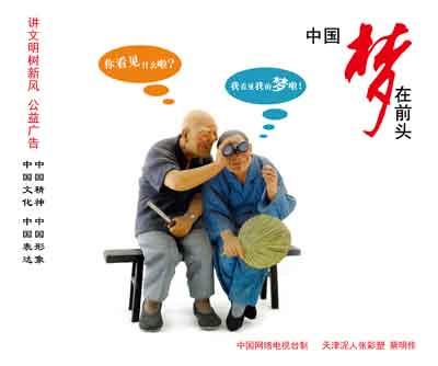 中国梦-在前头-03