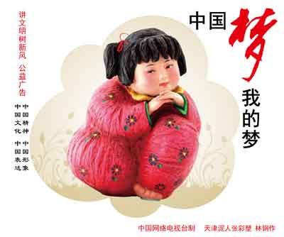 中国梦-我的梦-03