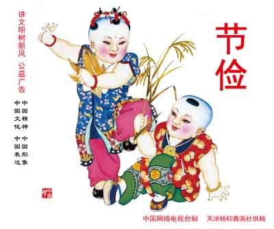 中国梦-节俭-03