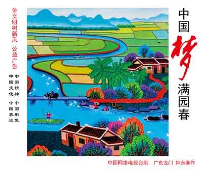中国梦满园春-03