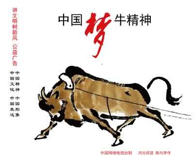 中国梦牛精神-03