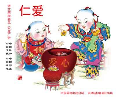 中国梦-仁爱
