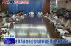 市领导参加各自挂钩联系镇区部门的分组讨论