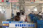 """""""美丽如皋镇村行""""之搬经镇:做有温度的工业企业"""