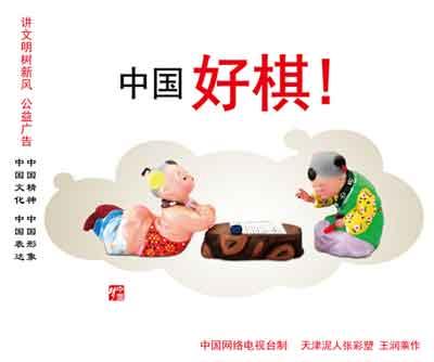 中国好棋-03