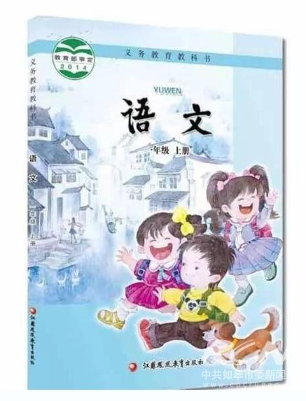 江苏小学一 二年级语文教材大变脸 难度降低趣味增加