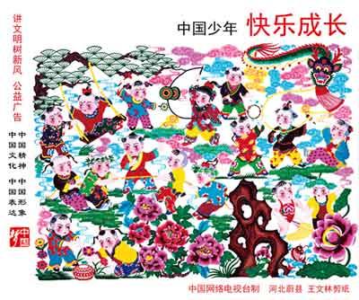 中国少年-快乐成长-03