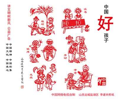 中国好孩子-03