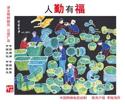 人勤有福01-03