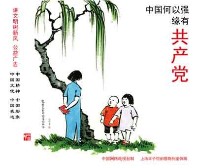 中国何以强-缘有共产党-03