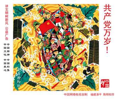 共产党万岁-03