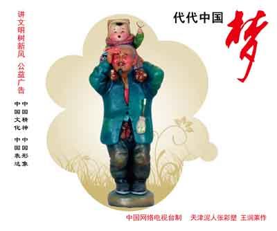 代代中国梦-03