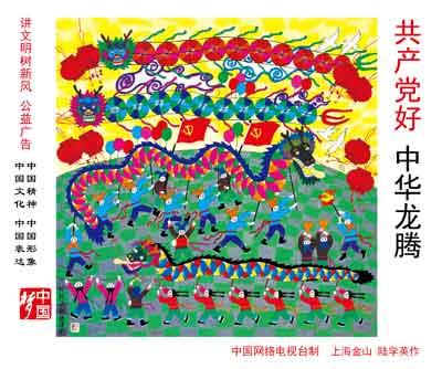 共产党好中华龙腾-03