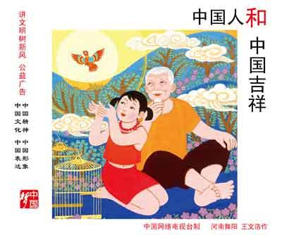 中国人和-中国吉祥-03