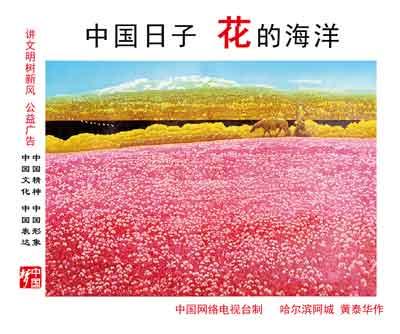 中国日子花的海洋01-03