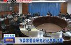 市委常委会研究讨论多项议题