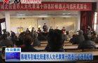 陈晓东在城北街道市人大代表第十四选区与选民见面