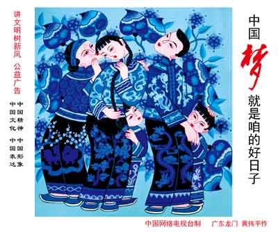 中国梦-就是咱的好日子-03