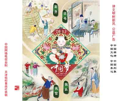中国梦之勤劳、读书、诚信、恤孤