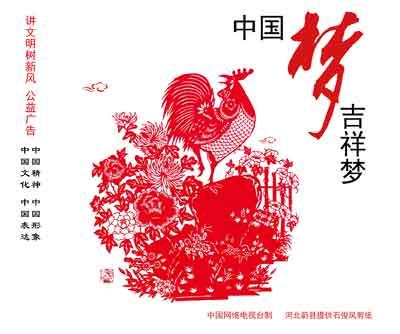 中国梦吉祥梦