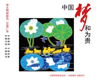 中国梦和为贵-03