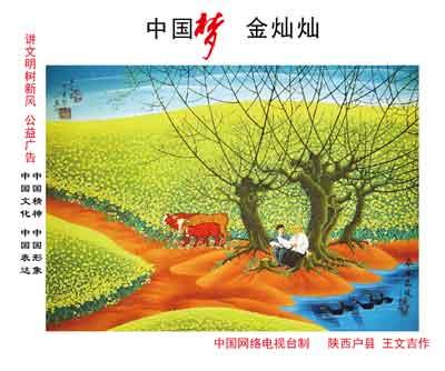 中国梦,金灿灿01-03