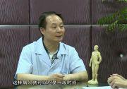 中医访谈冬病夏治2