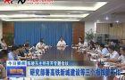 陈晓东主持召开专题会议 研究部署高铁新城建设等三个指挥部工作
