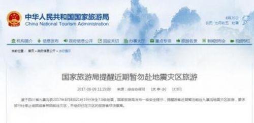 江苏人注意了 江苏旅行社近期将不安排赴澳旅游