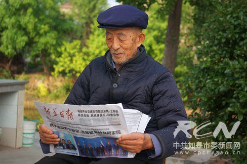 10、(白蒲镇邓海澄 101岁) 关心国家大事,咱真是活到老学到老!