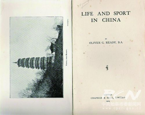 1《在中国的生活和娱乐》扉页及扉照