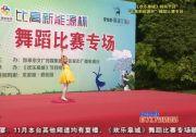 """《欢乐皋城》特别节目—""""比高新能源杯""""舞蹈专场(上)"""