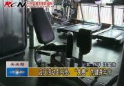 """店庆活动引纠纷:""""免费""""的健身年卡"""
