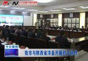 我市与陕西省洋县开展对口协作