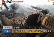丁堰镇:污染项目被查两月后仍在生产 263责令限期整改