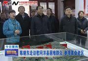 陈晓东走访慰问洋县困难群众 参观革命老区