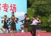 """《欢乐皋城》特别节目—""""比高新能源杯""""舞蹈专场(下)"""