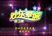 《欢乐皋城》第四季度季度赛(上)