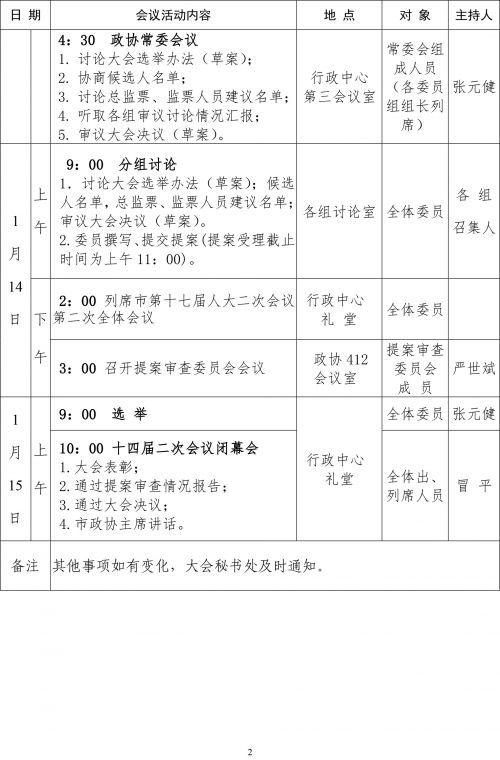 十四届二次会议日程-2