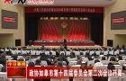政协如皋市第十四届委员会第二次会议开幕