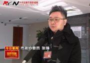 市政协委员 张锋