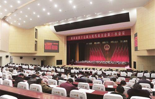 市十七届人大二次会议召开第二次全体会