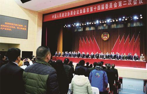 政协如皋市第十四届委员会第二次会议胜